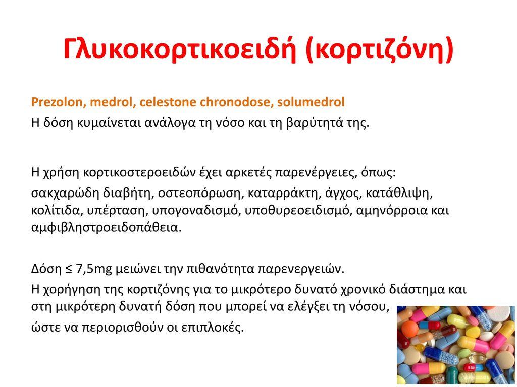 Γλυκοκορτικοειδή (κορτιζόνη)