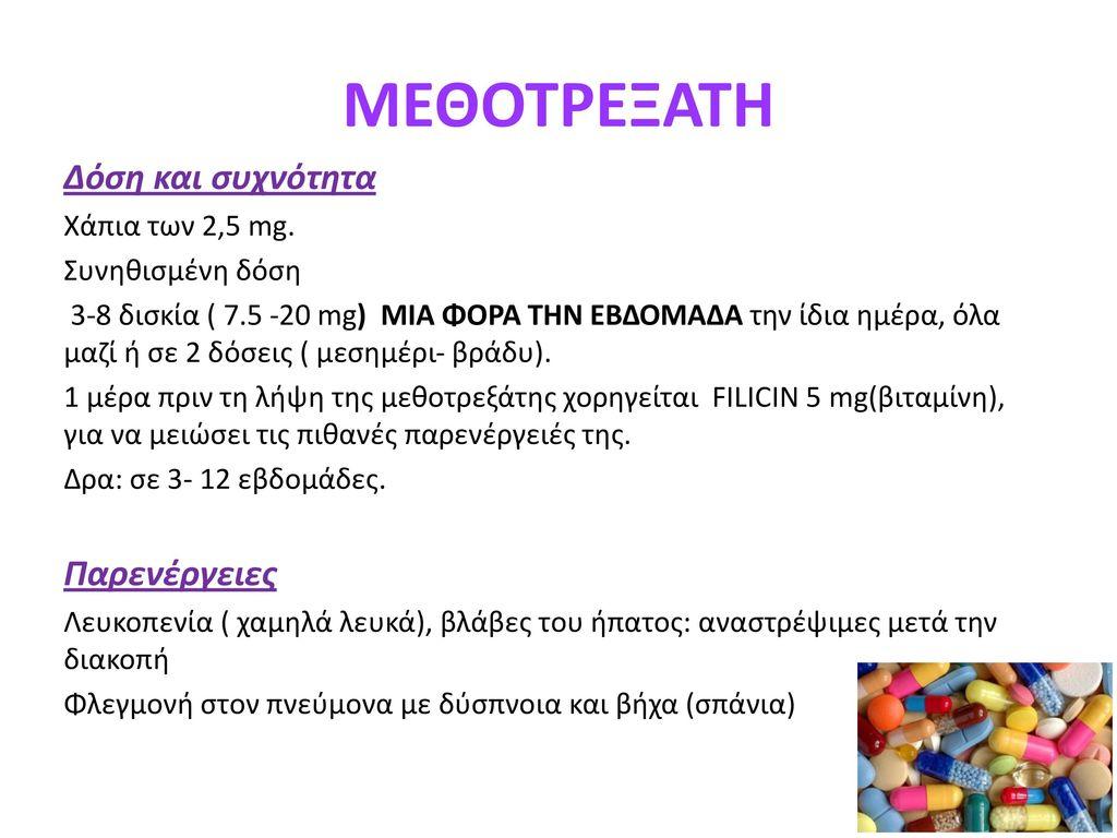 ΜΕΘΟΤΡΕΞΑΤΗ Δόση και συχνότητα Παρενέργειες Χάπια των 2,5 mg.