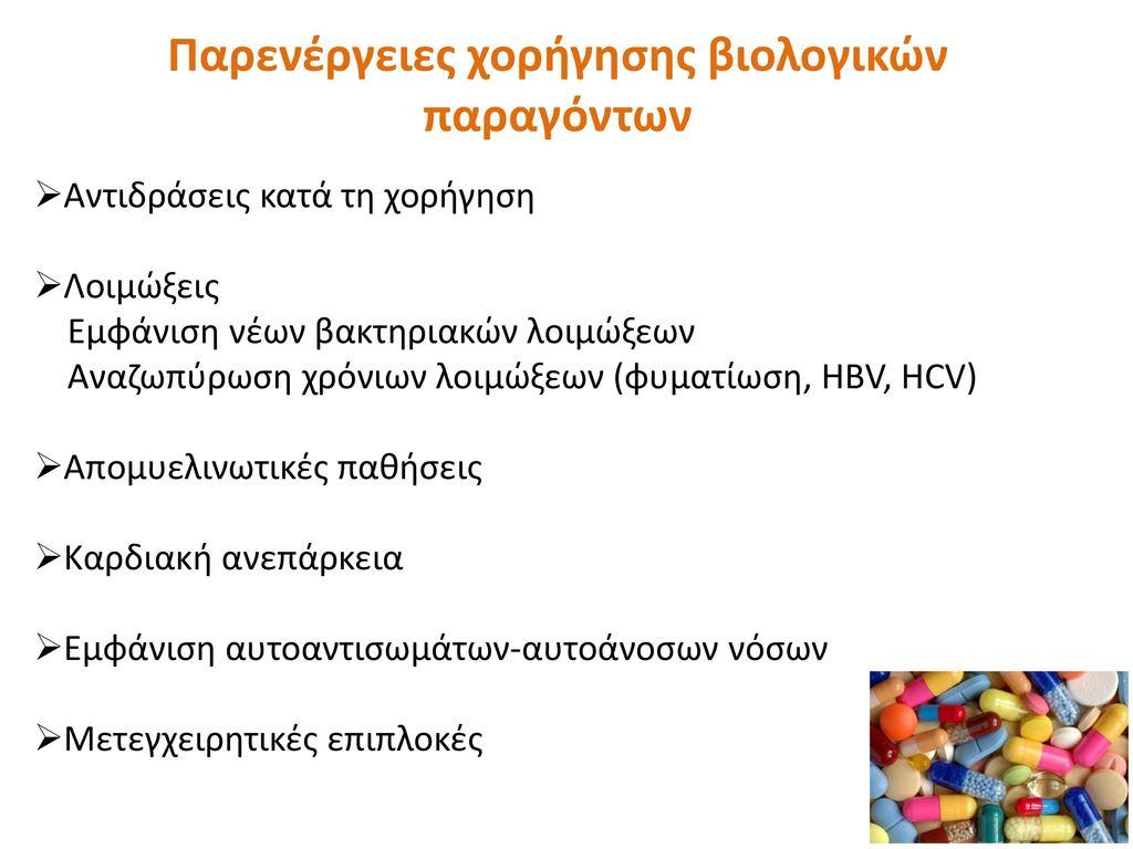 Παρενέργειες χορήγησης βιολογικών παραγόντων