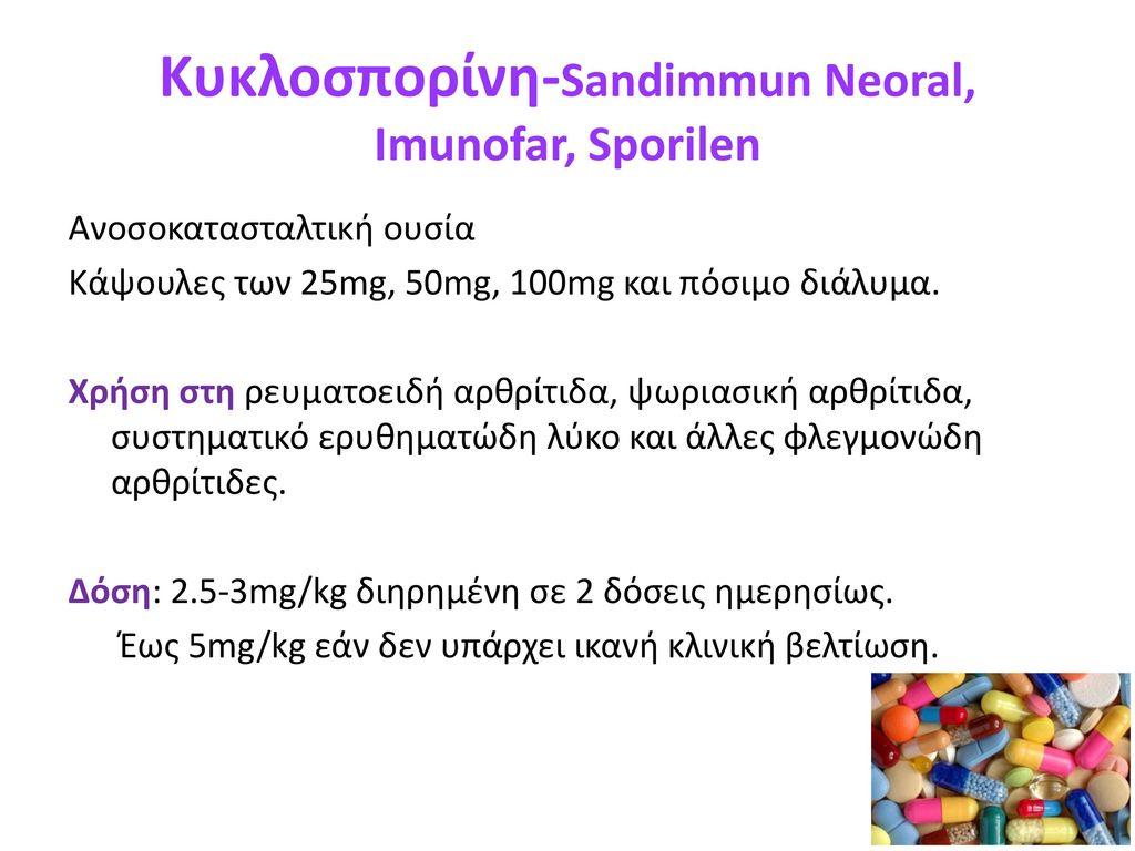 Κυκλοσπορίνη-Sandimmun Neoral, Imunofar, Sporilen