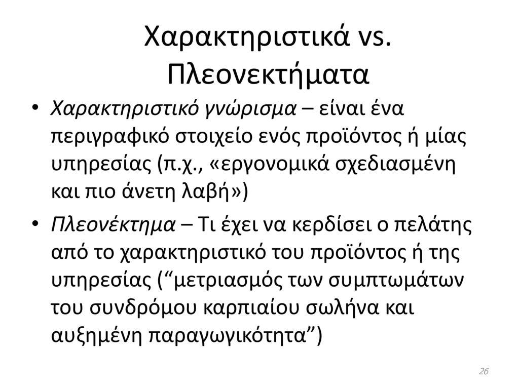 Χαρακτηριστικά vs. Πλεονεκτήματα