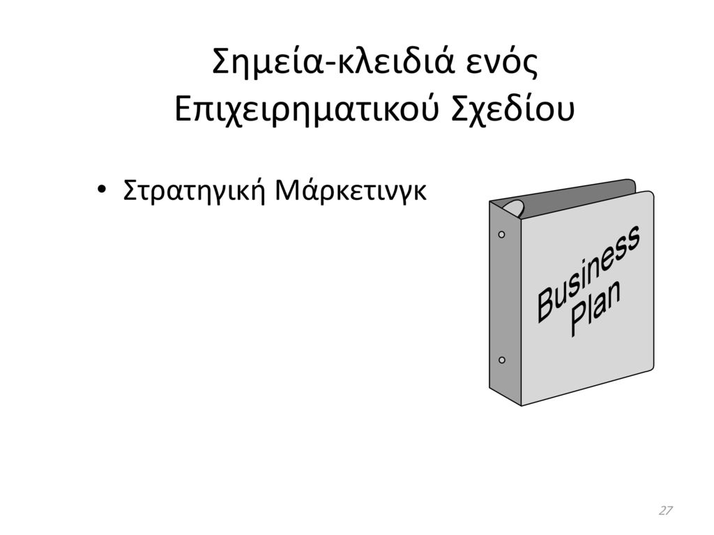 Σημεία-κλειδιά ενός Επιχειρηματικού Σχεδίου