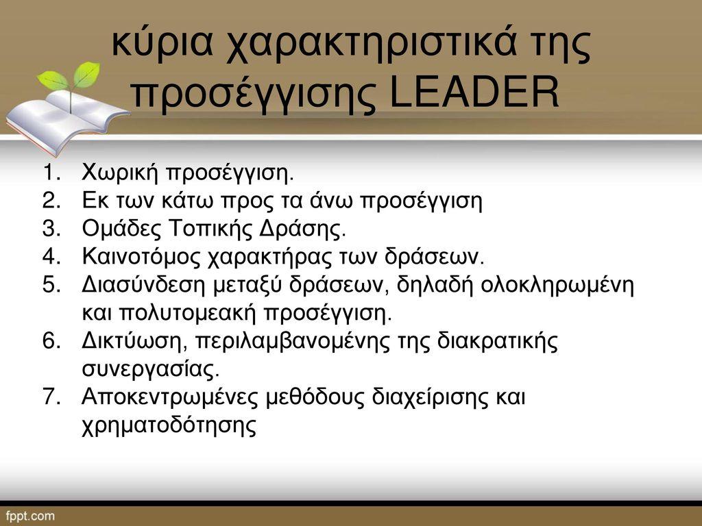 κύρια χαρακτηριστικά της προσέγγισης LEADER