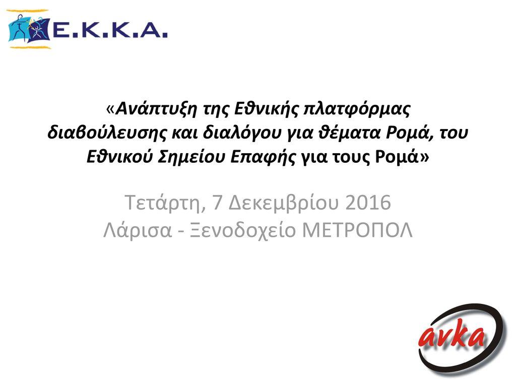 Τετάρτη, 7 Δεκεμβρίου 2016 Λάρισα - Ξενοδοχείο ΜΕΤΡΟΠΟΛ