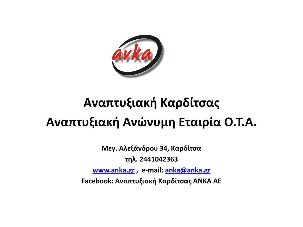 Αναπτυξιακή Καρδίτσας Αναπτυξιακή Ανώνυμη Εταιρία Ο.Τ.Α.