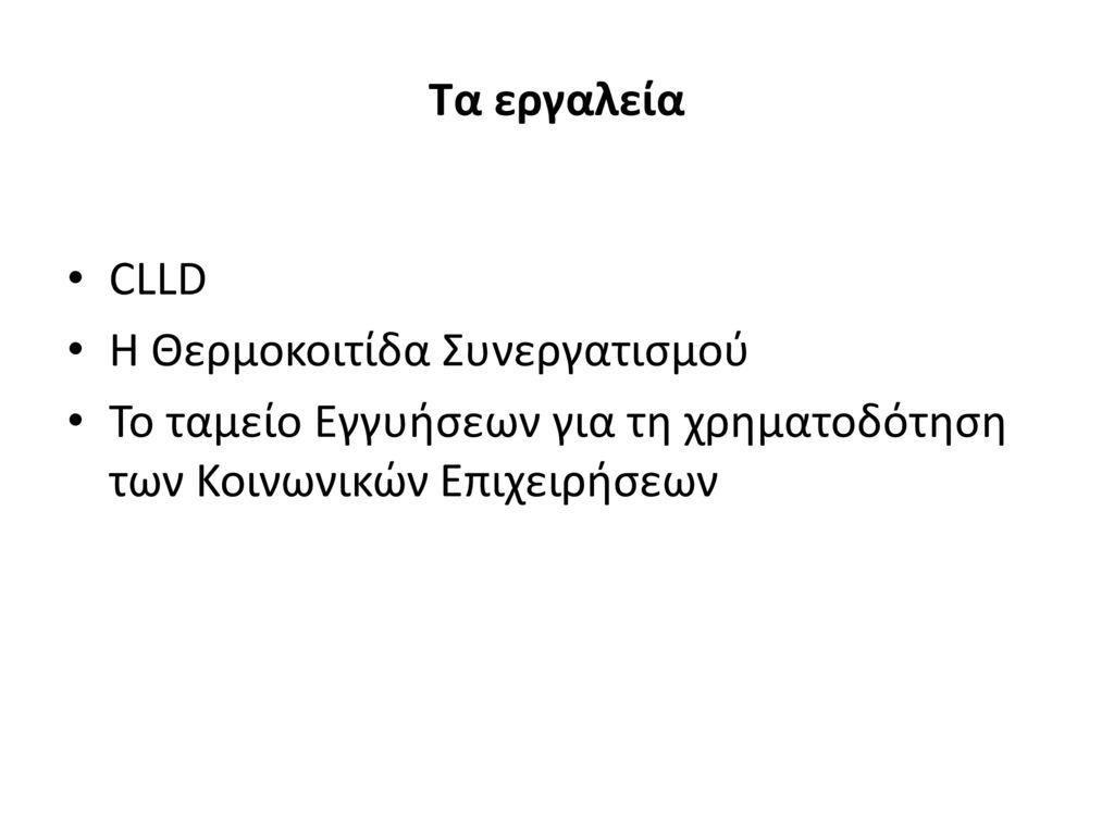 Τα εργαλεία CLLD. Η Θερμοκοιτίδα Συνεργατισμού.