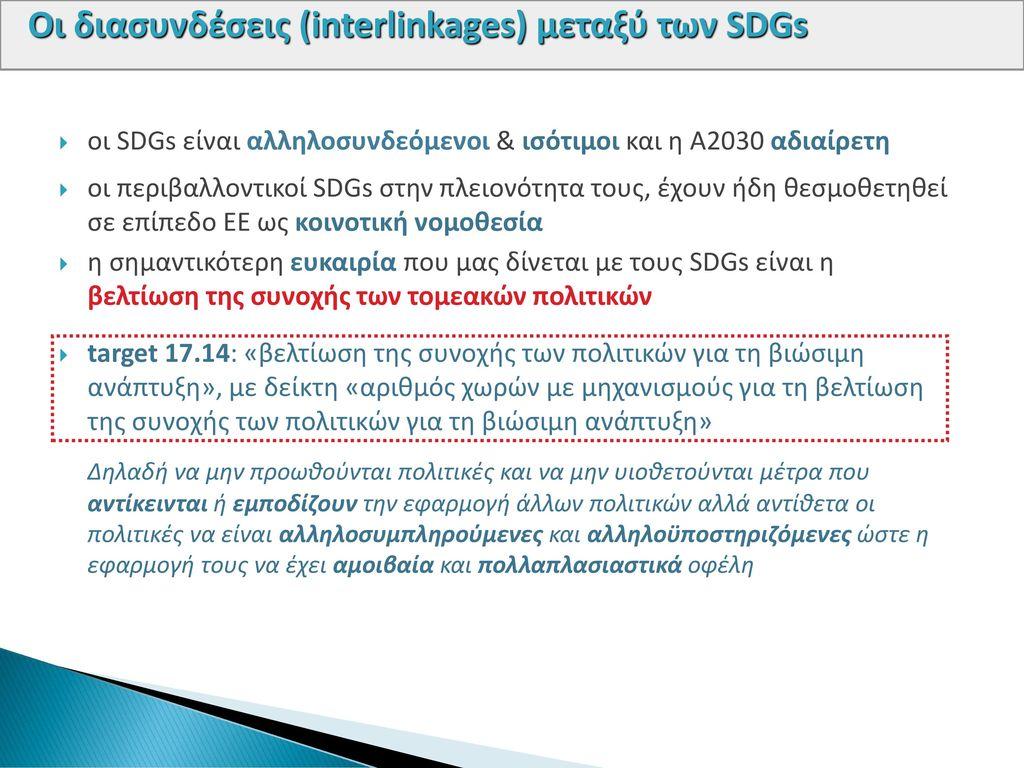 Οι διασυνδέσεις (interlinkages) μεταξύ των SDGs