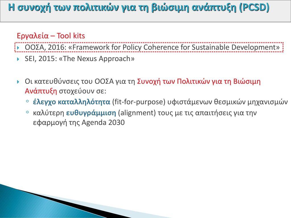 H συνοχή των πολιτικών για τη βιώσιμη ανάπτυξη (PCSD)
