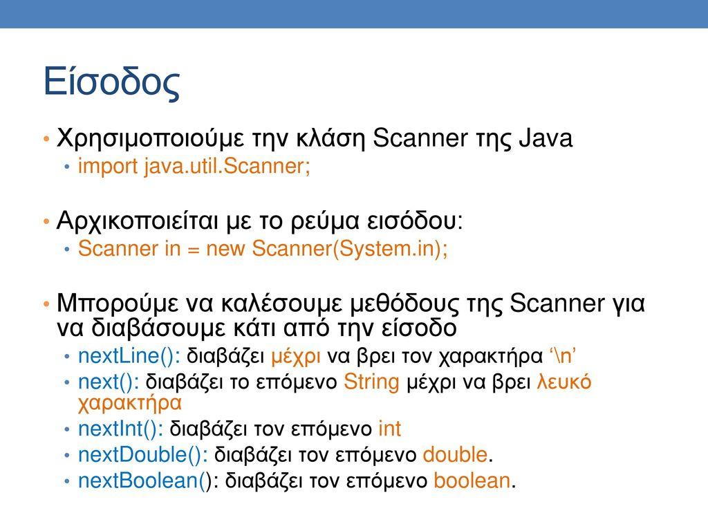 Είσοδος Χρησιμοποιούμε την κλάση Scanner της Java