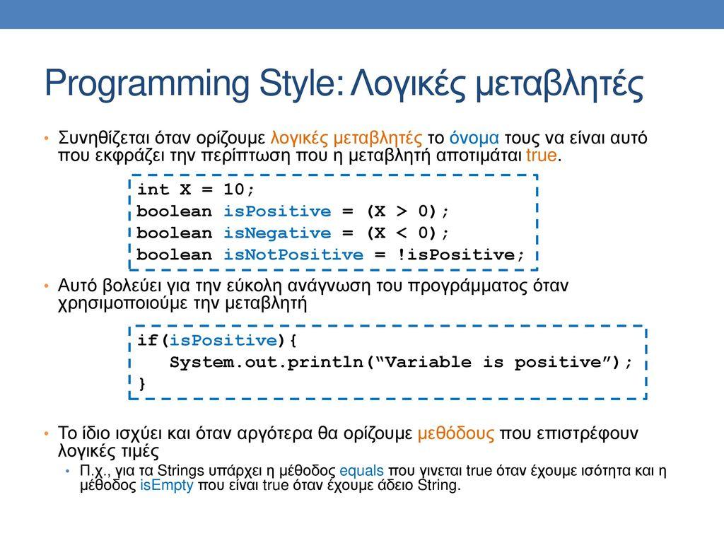 Programming Style: Λογικές μεταβλητές