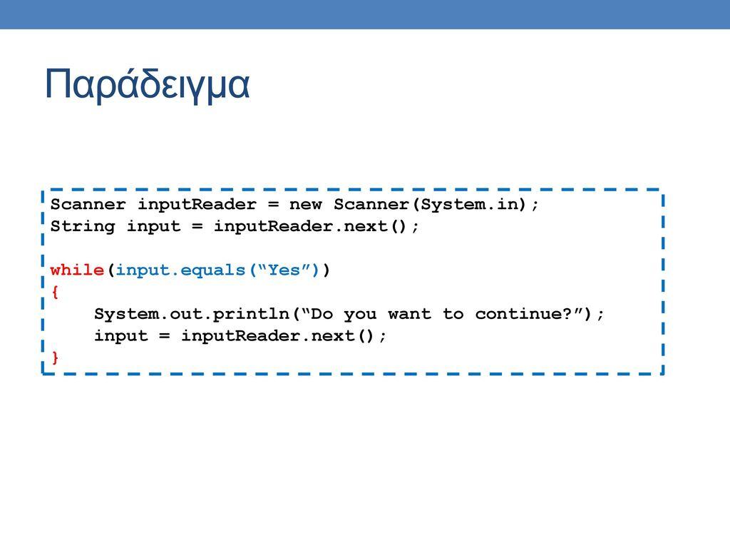 Παράδειγμα Scanner inputReader = new Scanner(System.in);