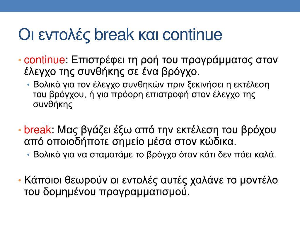 Οι εντολές break και continue