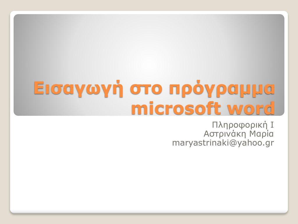 Εισαγωγή στο πρόγραμμα microsoft word