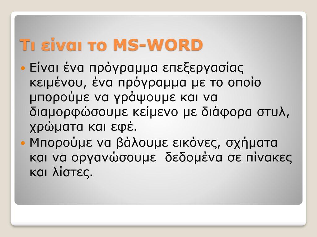 Τι είναι το MS-WORD