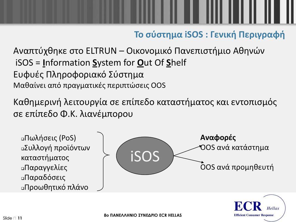 To σύστημα iSOS : Γενική Περιγραφή