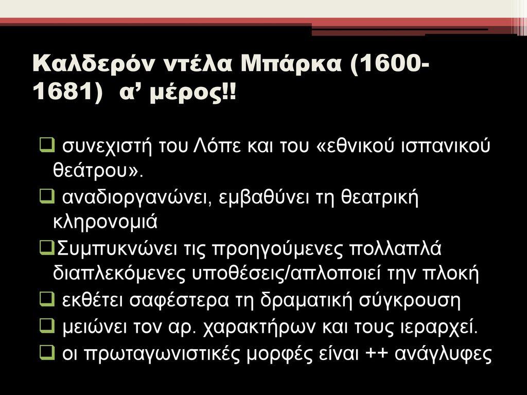 Καλδερόν ντέλα Μπάρκα (1600-1681) α' μέρος!!