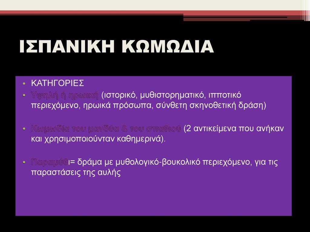 ΙΣΠΑΝΙΚΗ ΚΩΜΩΔΙΑ ΚΑΤΗΓΟΡΙΕΣ
