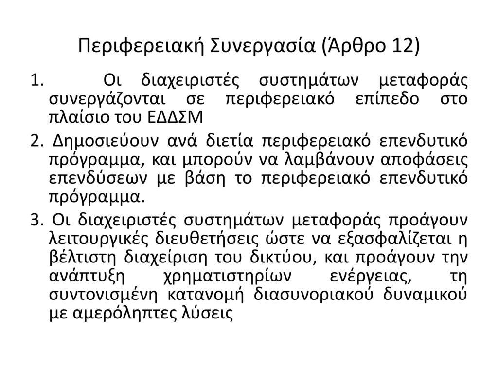 Περιφερειακή Συνεργασία (Άρθρο 12)