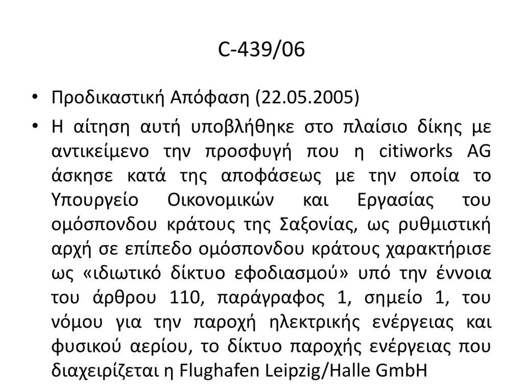 C-439/06 Προδικαστική Απόφαση (22.05.2005)