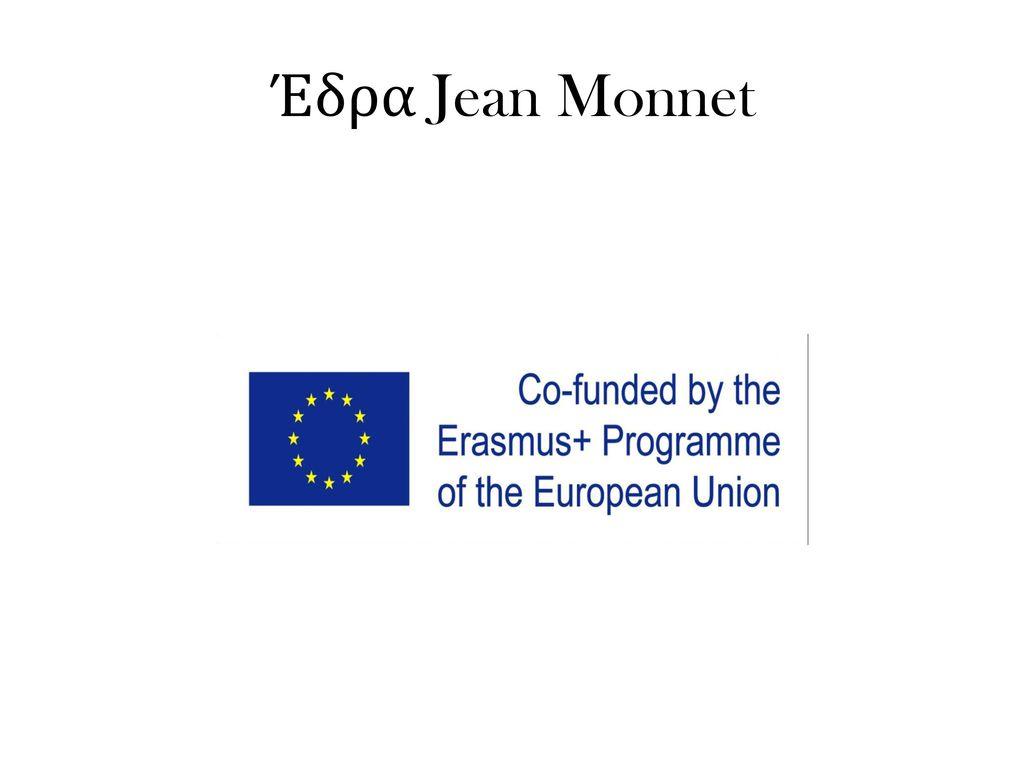 Έδρα Jean Monnet