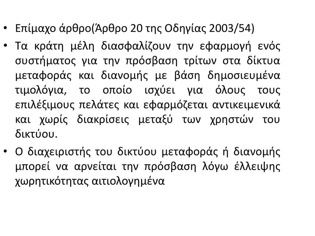 Επίμαχο άρθρο(Άρθρο 20 της Οδηγίας 2003/54)