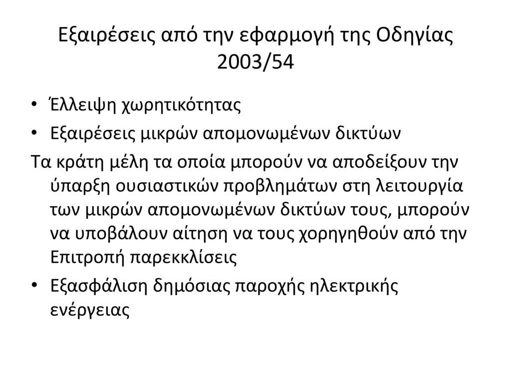Εξαιρέσεις από την εφαρμογή της Οδηγίας 2003/54
