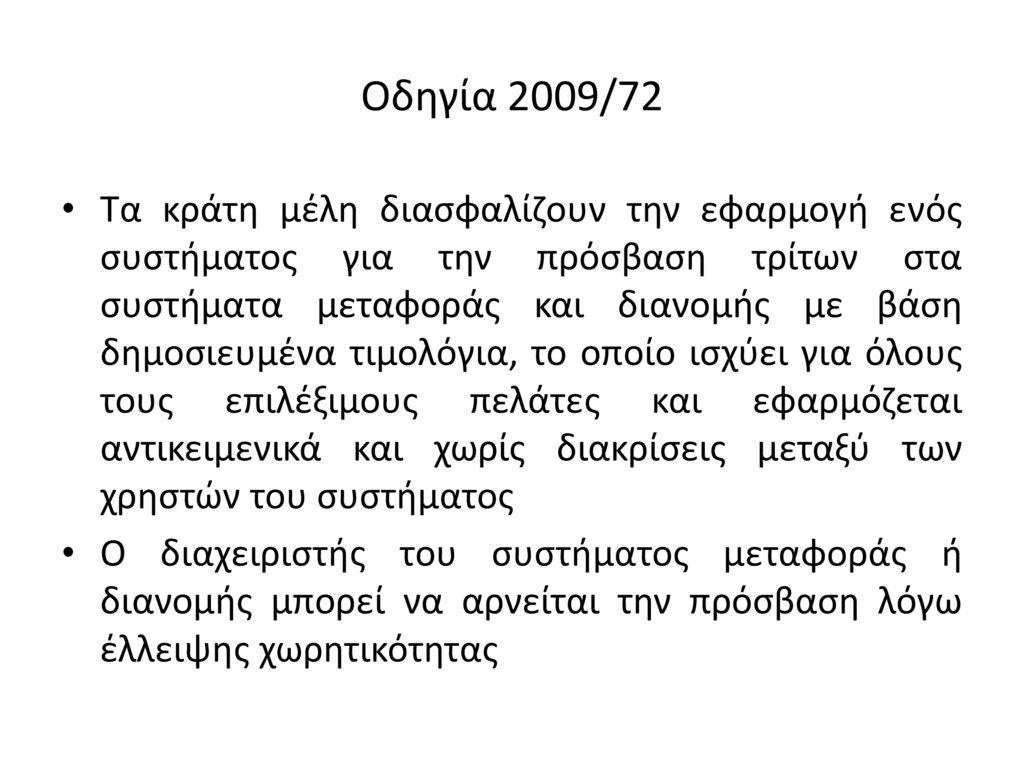Οδηγία 2009/72
