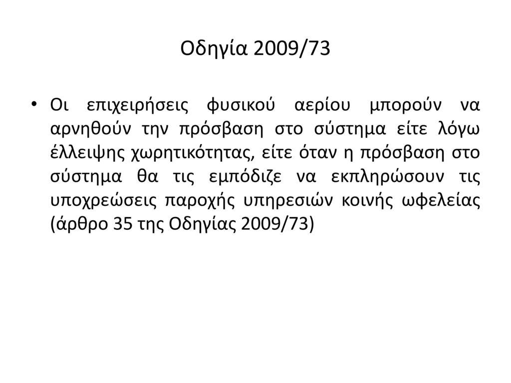 Οδηγία 2009/73