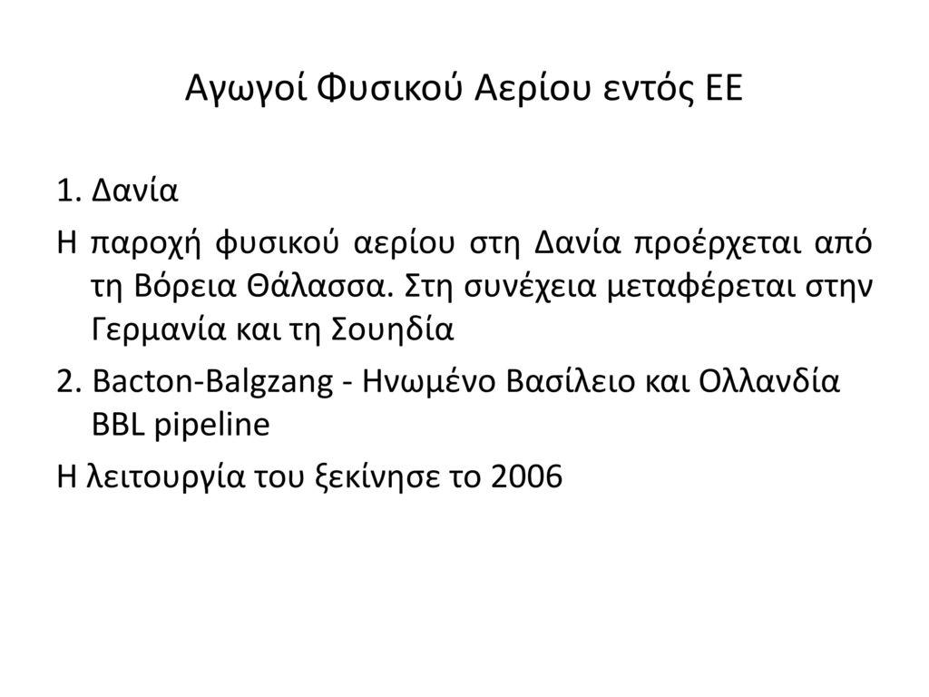 Αγωγοί Φυσικού Αερίου εντός ΕΕ