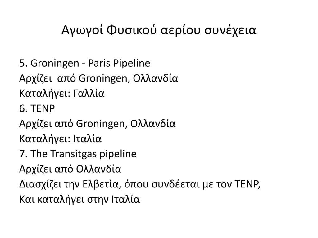 Αγωγοί Φυσικού αερίου συνέχεια