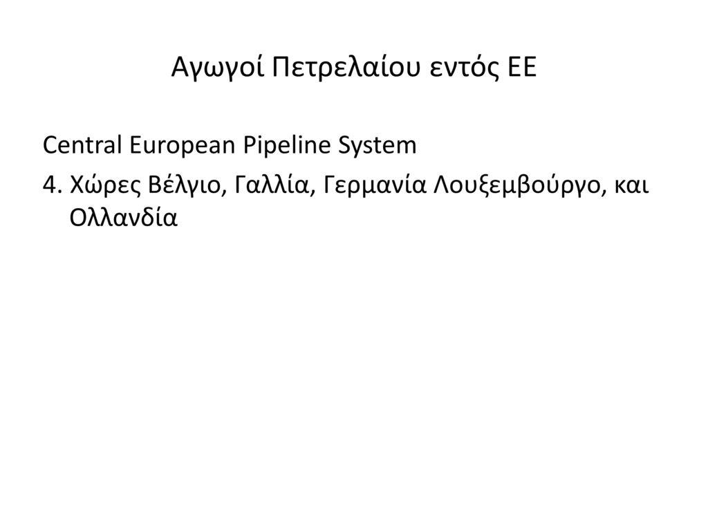 Αγωγοί Πετρελαίου εντός ΕΕ