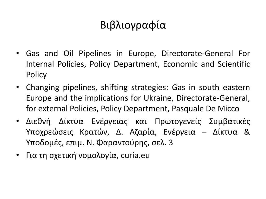 Βιβλιογραφία Gas and Oil Pipelines in Europe, Directorate-General For Internal Policies, Policy Department, Economic and Scientific Policy.