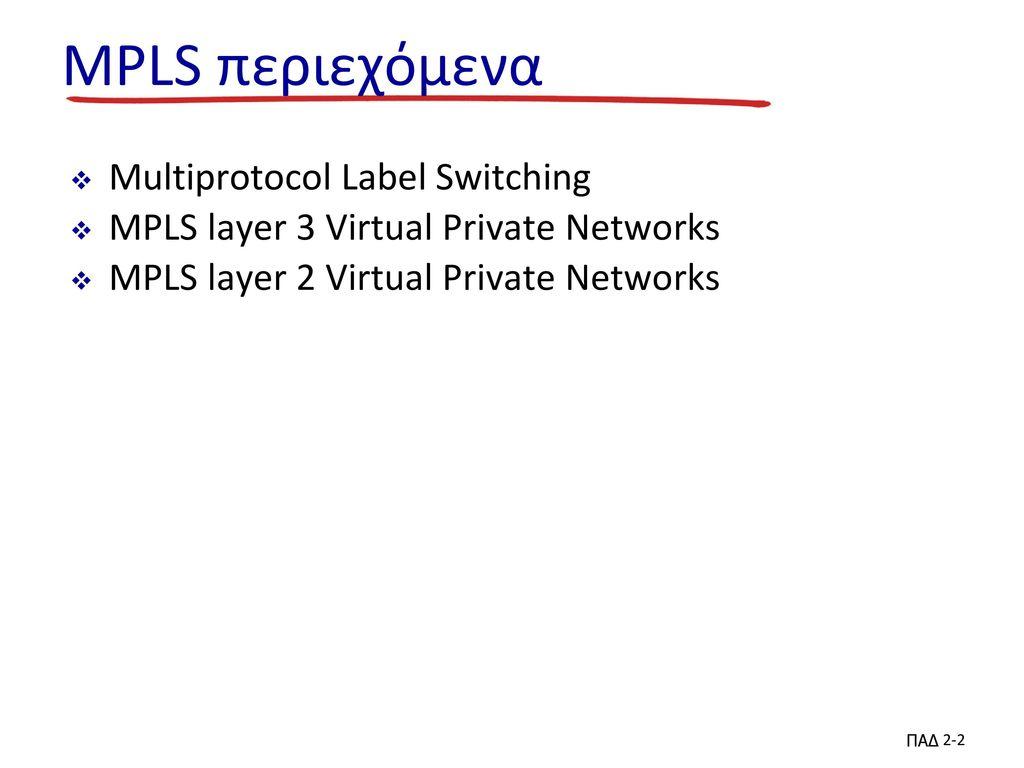 MPLS περιεχόμενα Multiprotocol Label Switching