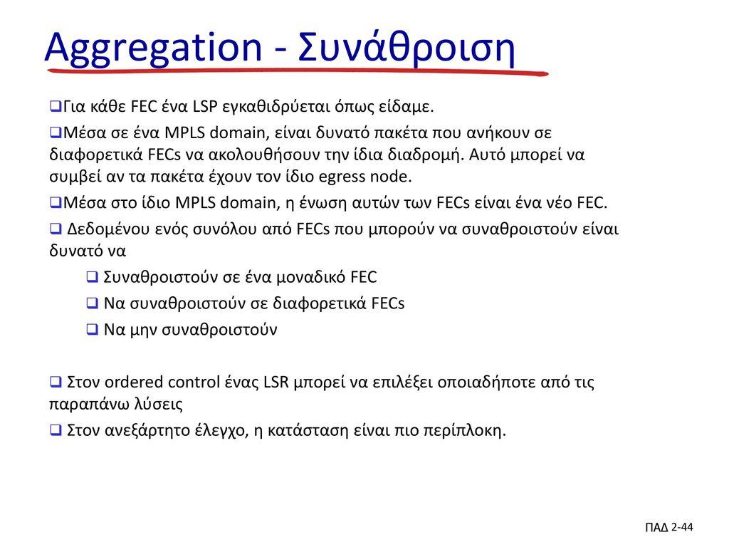 Aggregation - Συνάθροιση