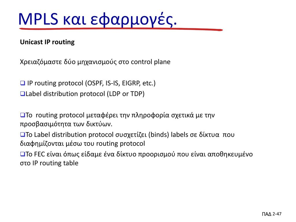 MPLS και εφαρμογές. Unicast IP routing