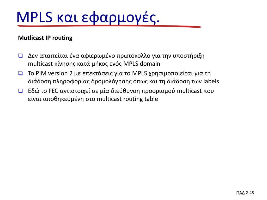 MPLS και εφαρμογές. Mutlicast IP routing