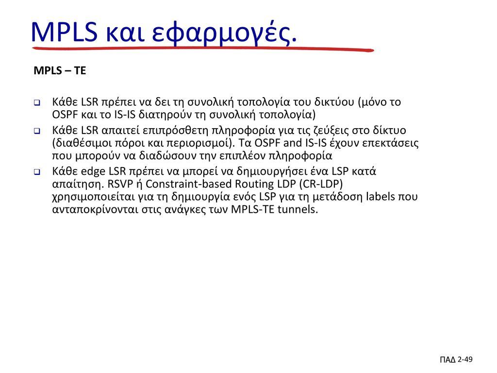 MPLS και εφαρμογές. MPLS – TE