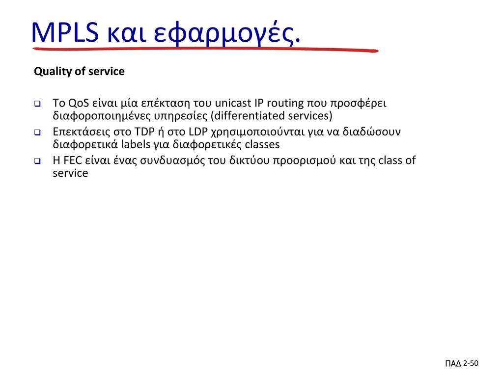MPLS και εφαρμογές. Quality of service