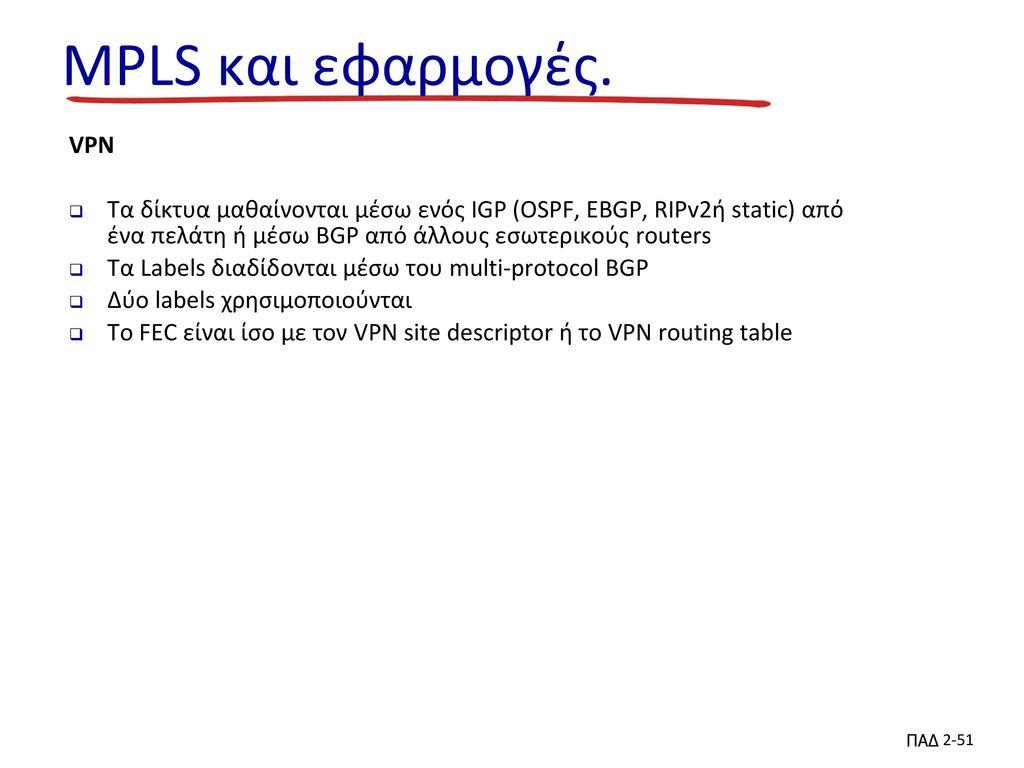 MPLS και εφαρμογές. VPN. Τα δίκτυα μαθαίνονται μέσω ενός IGP (OSPF, EBGP, RIPv2ή static) από ένα πελάτη ή μέσω BGP από άλλους εσωτερικούς routers.