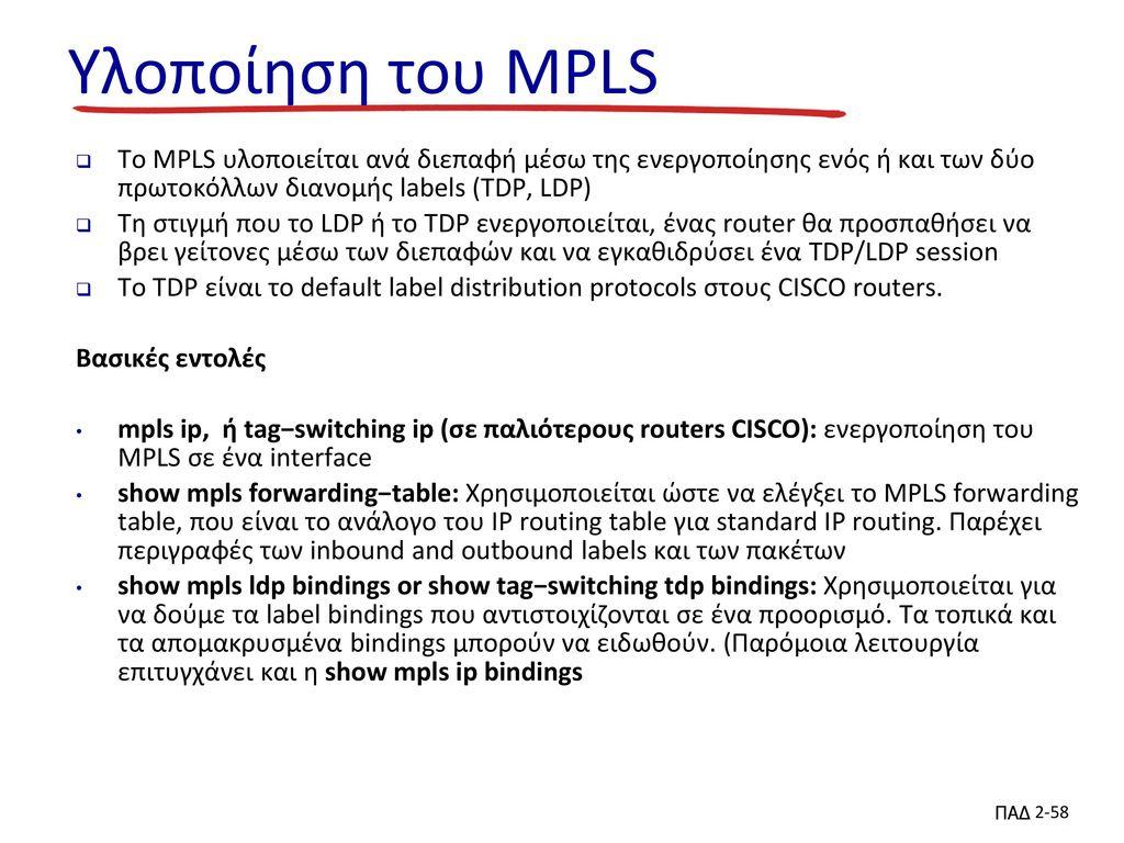 Υλοποίηση του MPLS To MPLS υλοποιείται ανά διεπαφή μέσω της ενεργοποίησης ενός ή και των δύο πρωτοκόλλων διανομής labels (TDP, LDP)