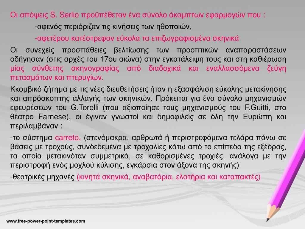 Οι απόψεις S. Serlio προϋπέθεταν ένα σύνολο άκαμπτων εφαρμογών που :