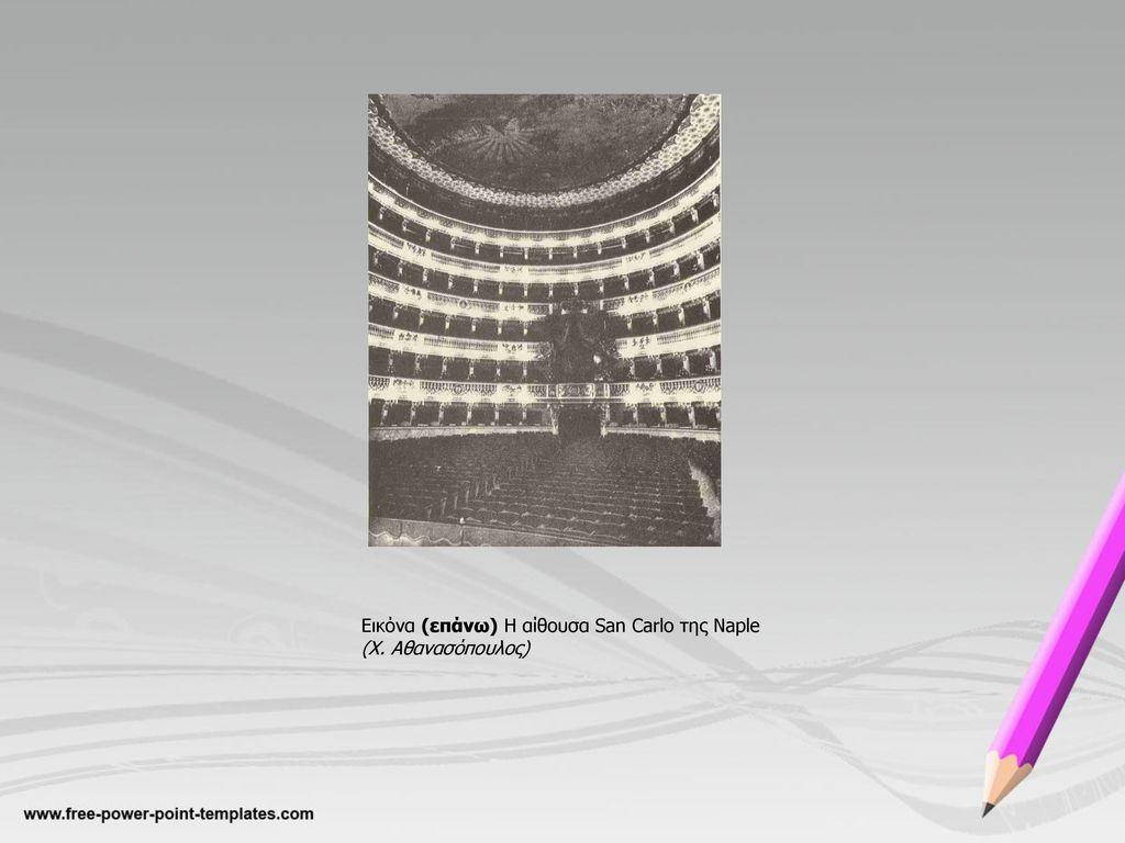 Εικόνα (επάνω) Η αίθουσα San Carlo της Naple