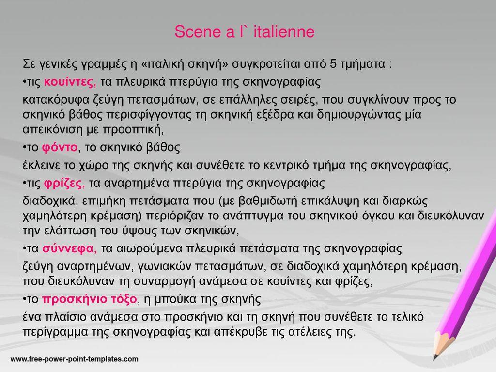 Scene a l` italienne Σε γενικές γραμμές η «ιταλική σκηνή» συγκροτείται από 5 τμήματα : τις κουίντες, τα πλευρικά πτερύγια της σκηνογραφίας.