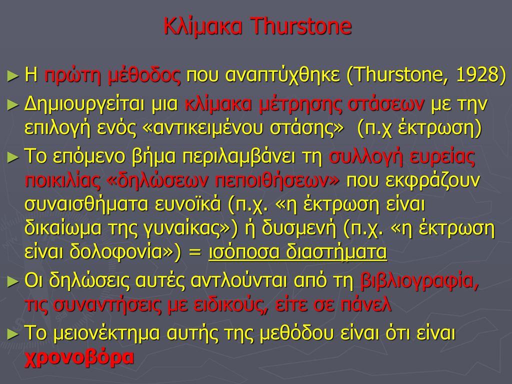 Κλίμακα Thurstone Η πρώτη μέθοδος που αναπτύχθηκε (Thurstone, 1928)