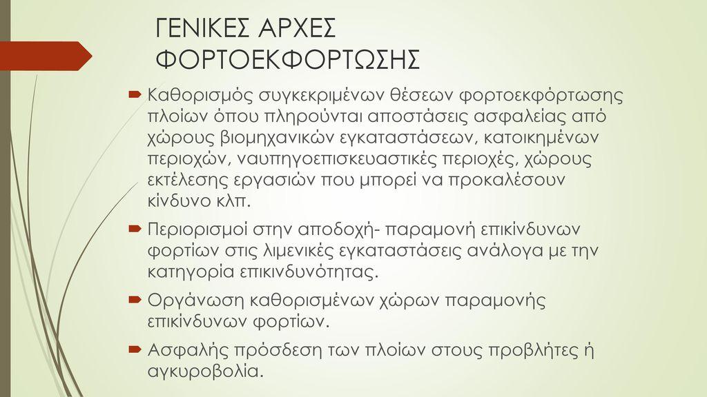 ΓΕΝΙΚΕΣ ΑΡΧΕΣ ΦΟΡΤΟΕΚΦΟΡΤΩΣΗΣ