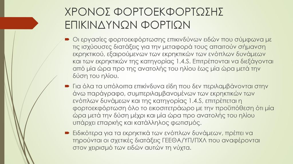 ΧΡΟΝΟΣ ΦΟΡΤΟΕΚΦΟΡΤΩΣΗΣ ΕΠΙΚΙΝΔΥΝΩΝ ΦΟΡΤΙΩΝ