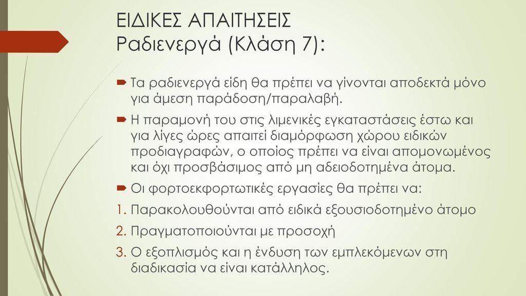 ΕΙΔΙΚΕΣ ΑΠΑΙΤΗΣΕΙΣ Ραδιενεργά (Κλάση 7):