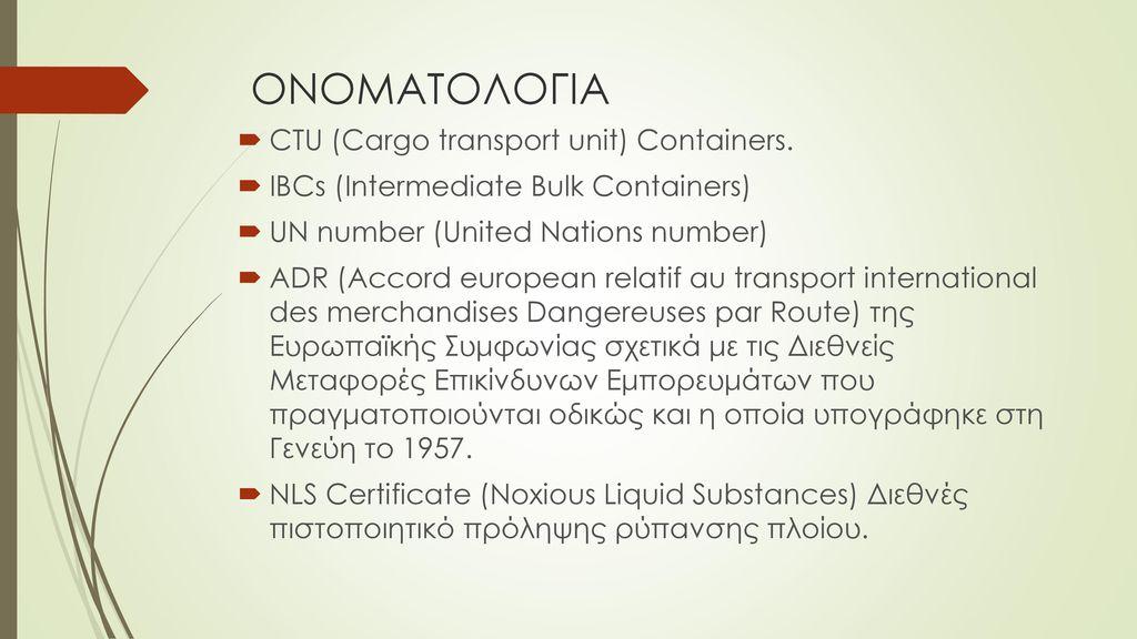 ΟΝΟΜΑΤΟΛΟΓΙΑ CTU (Cargo transport unit) Containers.