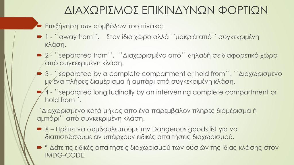 ΔΙΑΧΩΡΙΣΜΟΣ ΕΠΙΚΙΝΔΥΝΩΝ ΦΟΡΤΙΩΝ