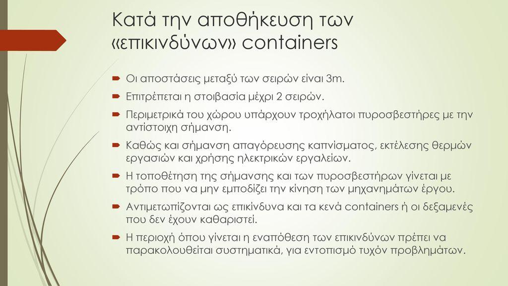 Κατά την αποθήκευση των «επικινδύνων» containers